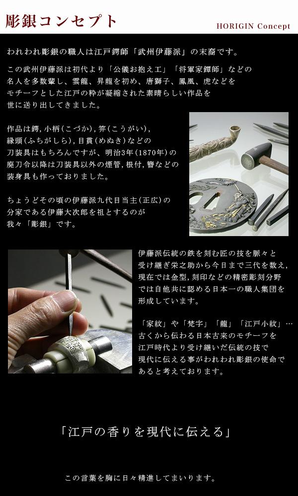 彫銀コンセプト